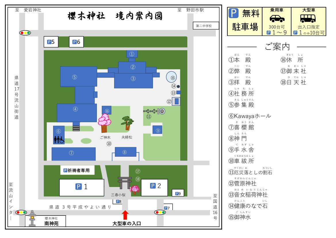 櫻木神社境内マップ