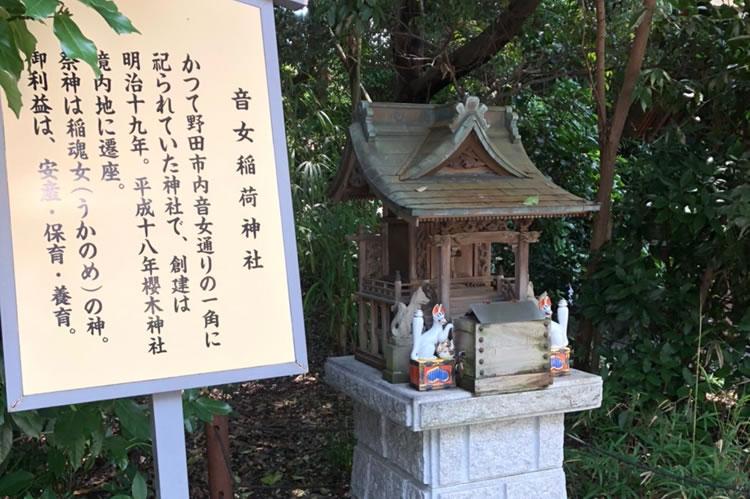 音女稲荷神社