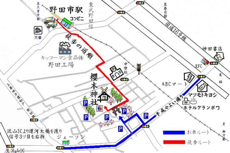 櫻木神社アクセス