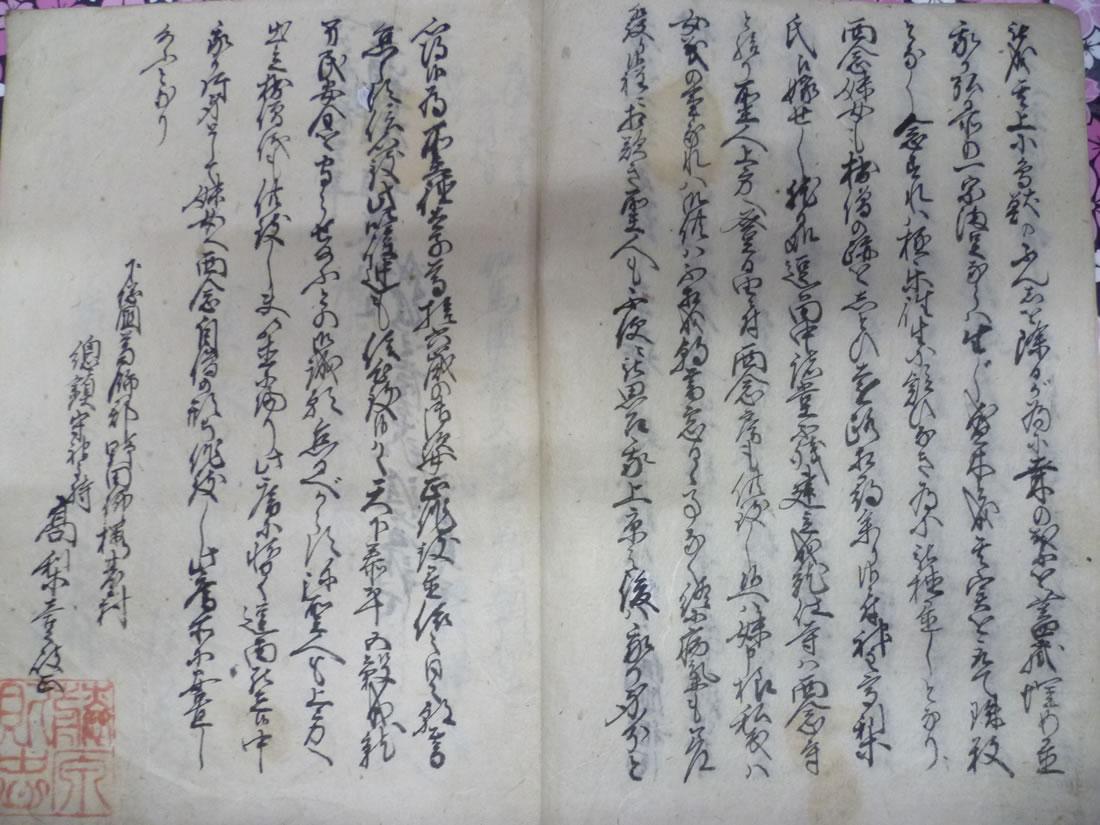 御朱印 櫻木 郵送 神社